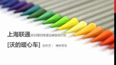 通讯运营商沃的暖心车-上海联通第四季度品牌宣传营销策划方案