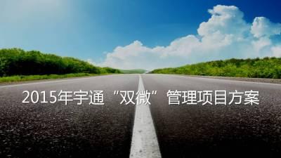 """汽车品牌宇通""""双微""""微博微信公众号运营管理项目自媒体策划方案"""