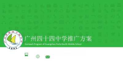 教育行业广州四十四中学策划 推广方案
