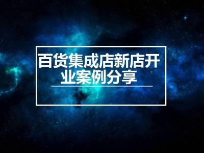 大型商场北京耿金辉百货集成店新店开业活动策划方案
