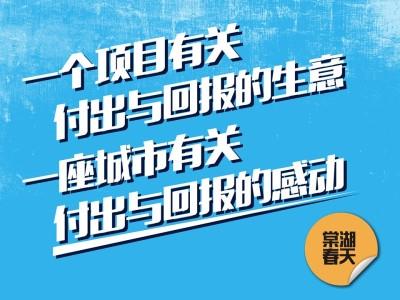 商业地产蓝润棠湖春天主题推广方案