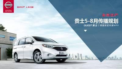 汽车品牌东风日产贵士传播规划品牌推广方案
