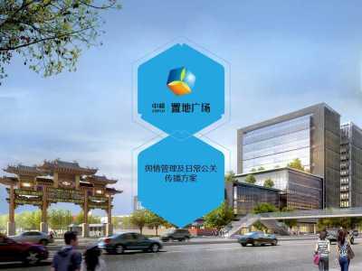 商业地产中粮置地广场_舆情管理及日常公关传播品牌推广方案