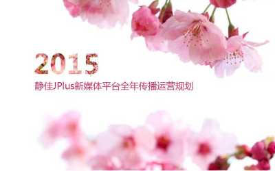 护肤品品牌静佳JPlus新媒体平台全年传播营销策划方案