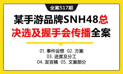 全案517期 某手游品牌SNH48总决选及握手会传播策划全案(包含事件设想+方案+进度及分工+发言稿+文案部分)