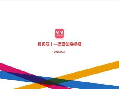 互联网电商平台【贝贝网】贝贝双十一项目营销策划方案
