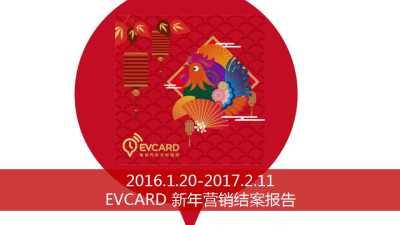 车辆租赁服务EVCARD共享汽车新年营销策划方案