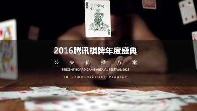 互联网媒体平台腾讯棋牌年度盛典公关传播推广方案