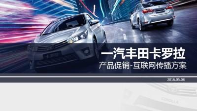 一汽丰田卡罗拉促销-互联网品牌传播推广方案