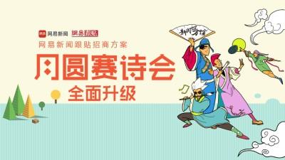 互联网资讯平台网易新闻月圆赛诗会合作招商策划方案