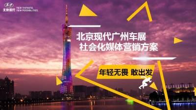汽车品牌行业北京现代广州车展社会化媒体营销传播方案