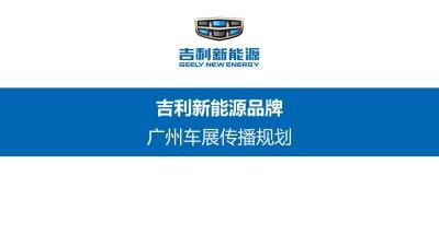 汽车品牌吉利新能源品牌广州车展品牌规划传播推广方案