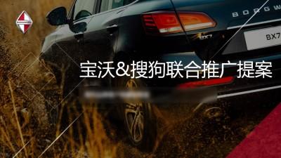 汽车品牌宝沃搜狗联合推广营销策划方案