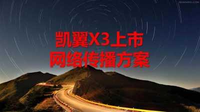 汽车品牌凯翼X3上市网络传播营销推广方案