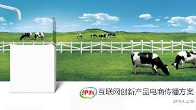 牛奶品牌某利互联网创新产品电商传播推广方案