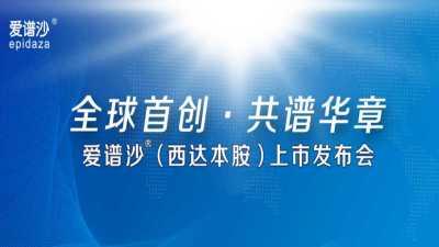 医药品牌爱谱沙(西达本胺)全球首创-共谱华章上市发布会策划方案