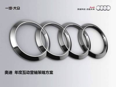 汽车品牌行业奥迪年度互动营销策略方案