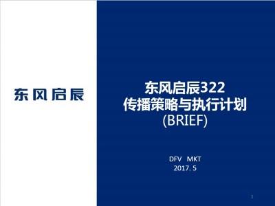 汽车品牌东风启辰322 品牌传播策略与执行计划推广方案  没页码