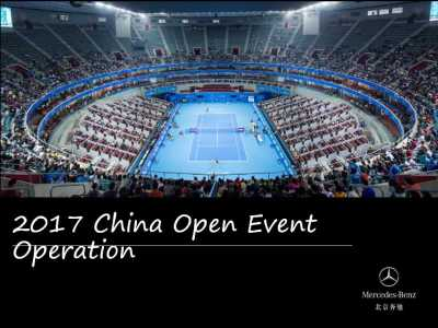 汽车行业品牌北京奔驰中国网球公开赛合作活动策划方案