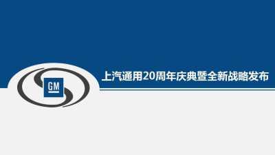 汽车行业品牌上汽通用20周年庆典暨全新战略发布会活动策划方案