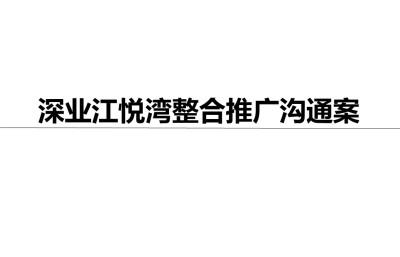 房地产行业深业江悦湾沟通整合推广策划方案