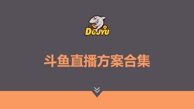 综艺平台斗鱼直播营销策划方案