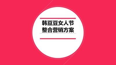 牛奶饮料品牌韩豆豆女神节整合营销策划方案
