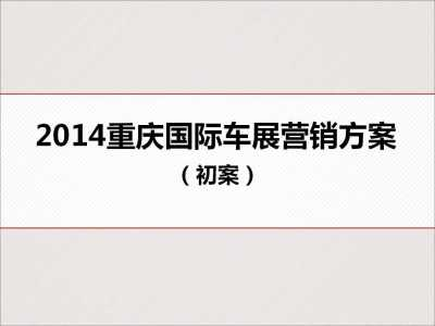 汽车行业重庆国际汽车工业展营销活动策划方案