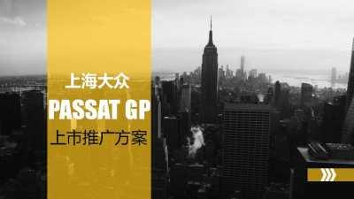 汽车行业品牌上海大众帕萨特gp上市推广方案