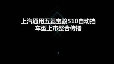 汽车品牌上汽通用五菱宝骏510自动挡 车型上市整合传播策划方案