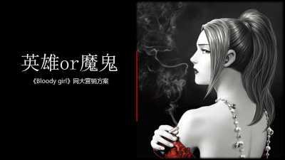 电影英雄or魔鬼 《Bloody girl》网大营销策划方案