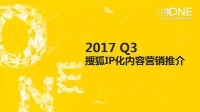 互联网媒体搜狐IP化内容营销推介策划方案