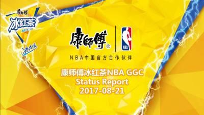 饮料品牌康师傅冰红茶NBAGGC合作营销执行方案