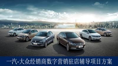 汽车品牌一汽大众经销商数字营销驻店辅导项目策划方案