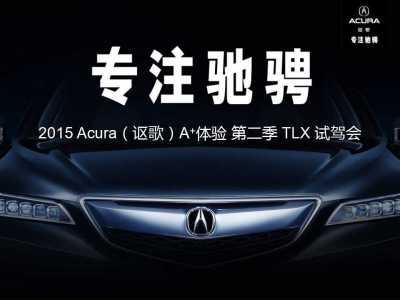 汽车行业专注驰聘Acura(讴歌)A+体验第二季TLX试驾会活动策划方案