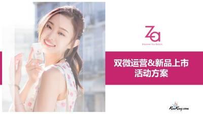 资生堂旗下化妆品品牌Za双微运营&新品上市新媒体营销活动方案