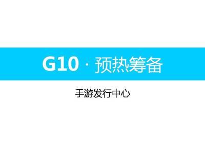 休闲国粹卡牌手游G10前期营销筹备方案