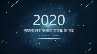家居品牌2020年格瑞泰厨卫电器年度营销策划方案