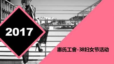 母婴品牌惠氏工會38妇女节活动策划方案