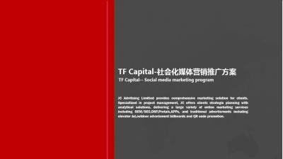 投资机构TF Capital-社会化媒体营销推广方案