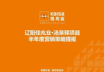 房地产品牌辽阳佳兆业汤泉驿项目 半年度营销策略提报方案