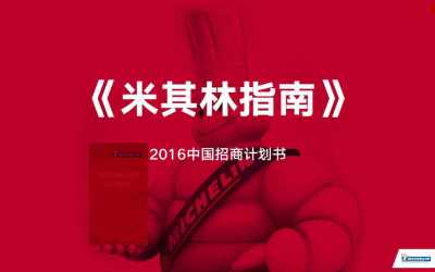 跨界行业米其林红色指南中国大陆招商计划书策划方案