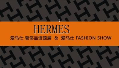高端奢侈服饰品牌HERMES 爱马仕奢侈品资源展与爱马仕FASHION SHOW活动策划方案