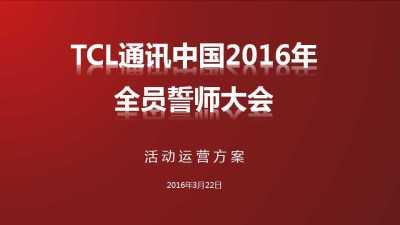 家电品牌tcl通讯中国区年度全员誓师大会活动策划方案 (附件问题重新传)