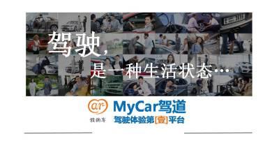 驾驶体验平台mycar驾道商业计划书策划方案