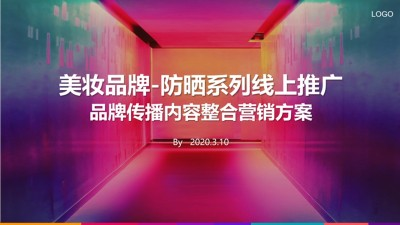 美妆品牌玥之秘网络(抖音、小红书、B站等)整合营销策划方案