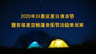 2020年XX景区夏日清凉节暨首届星空帐篷音乐节活动策划方案