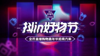 2020抖in好物节·全民直播购物嘉年华招商策划方案