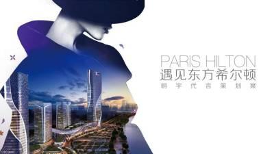 酒店品牌明宇集团东方希尔顿明宇酒店代言人策划方案