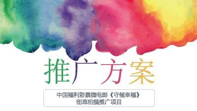 中国福利彩票微电影《守候幸福》 创意拍摄推广项目推广方案